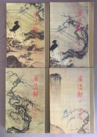 梁羽生武侠小说 广陵剑  四册全初版