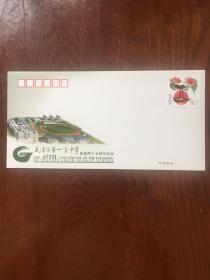 天津市第一百中学建校四十五周年纪念封