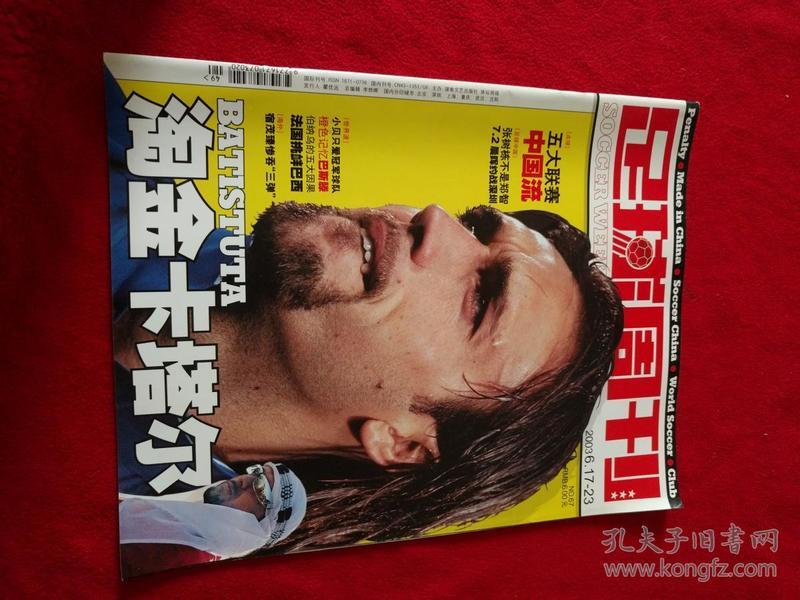 足球周刊-2003年总第67期    无赠品