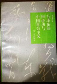 毛泽东的辩证法与中国社会主义【1993年1版1印,1500册】