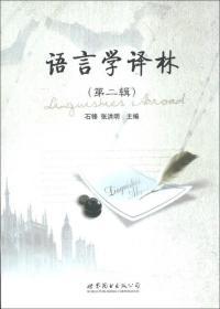 语言学译林(第2辑)