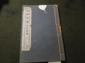 广东丛书之:《礼部存稿》 第一册 存行状 卷一和卷二