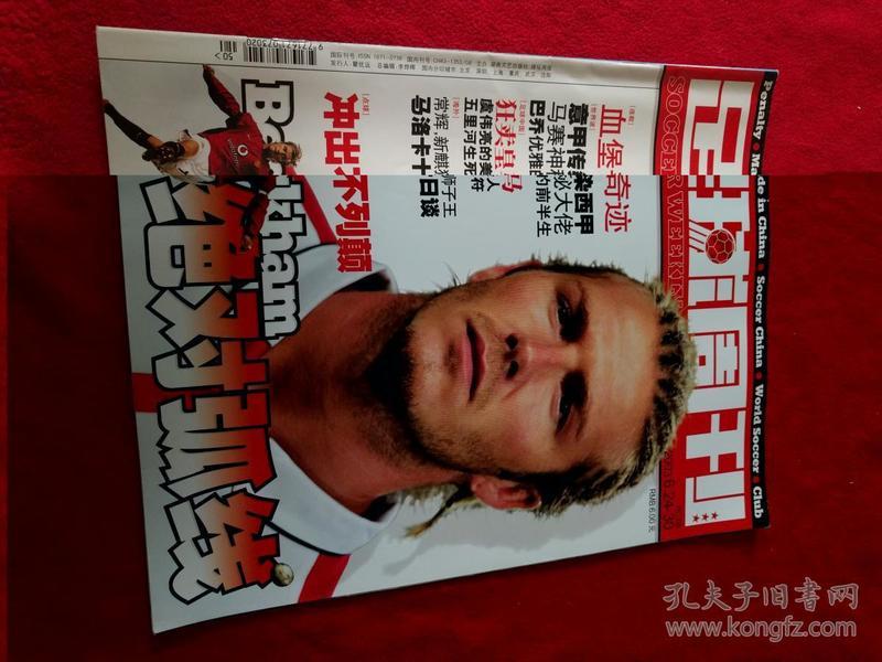 足球周刊-2003年总第68期    无赠品