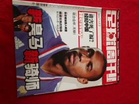 足球周刊-2003年总第69期    无赠品