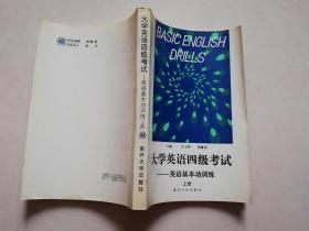 大学英语四级考试--英语基本功训练  上册
