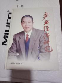 产业经济研究(内有作者签名)