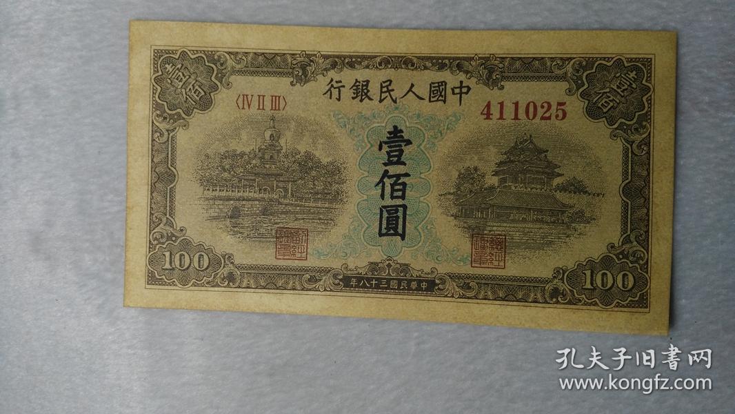 第一套人民币 壹佰元纸币 编号411025