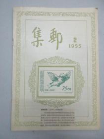 《集邮》1955年第2期(总第2期)人民邮电出版社 16开18页