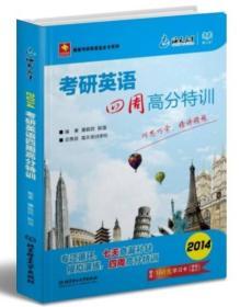 考研英语四周高分特训