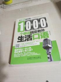 1000个单词搞定老外生活口语(一版一印)