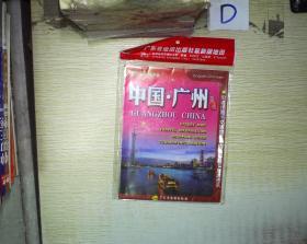 中国广州地图 (未拆封)