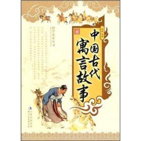 国学集萃丛书:中国古代寓言故事
