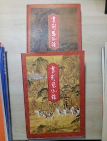 书剑恩仇录(上下)1994北京一版一印 锁线装