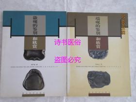 端砚的鉴别和欣赏、歙砚的鉴别和欣赏 2册合售——刘演良,胡中泰著