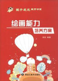 望子成龙教育书系:绘画能力培养方案