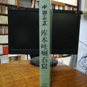 中国石窟:库木吐喇石窟