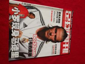 足球周刊-2003年总第70期    无赠品