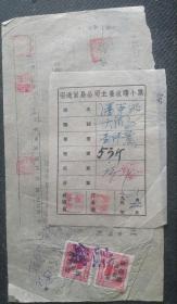 1952云南省昭通贸公司收据,贴:昭通贸公司土产收购小票和加盖