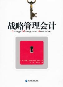 战略管理会计
