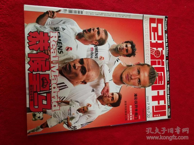 足球周刊-2003年总第71期    无赠品