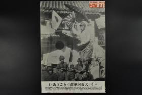 侵华史料《大黄河纲渡》1938年2月22日 津浦线南下最前线的日军福荣部队举办庆新年活动 图为日军士兵表演走钢丝 读卖新闻社 右侧有事件详细说明  历史老照片