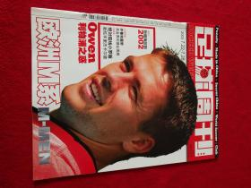 足球周刊-2003年总第72期    无赠品