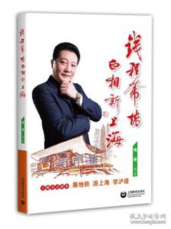 钱程签名本 钱程带侬白相新上海 9787544486422