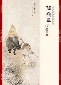经典绘画临摹范本任伯年·人物篇(四)