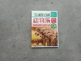动物乐园-少年儿童成长百科-(四色注音版)