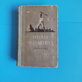 伊凡.佛兰克选集   精装俄文原版1956年少见
