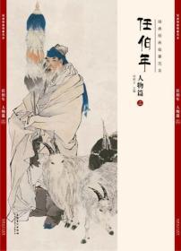 经典绘画临摹范本任伯年·人物篇(三)