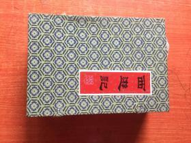 西游记 连环画 1989年1版1印 锦盒装 全36册