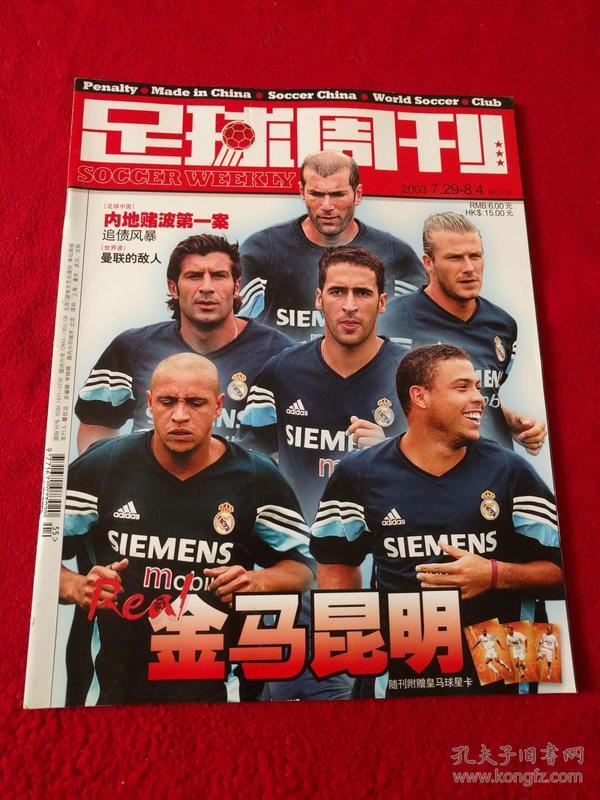 足球周刊-2003年总第73期  (存随刊球星卡)