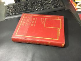 电信工程设计技术手册 :天线和馈电线(16开精装本)