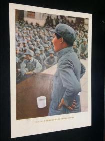 文革,宣传画,一九三八年,毛主席在延安中国人民抗日军事政治大学作报告 , 16开