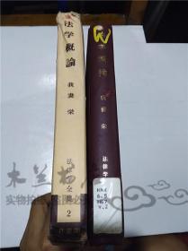 原版日本日文法律书 法律学全集2 法学概论 我妻栄 株式会社有斐阁 1988年10月 大32开硬精装