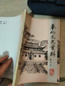 奉化文史资料   第 四 辑(32开品好 如图)