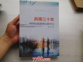 风雨三十年:律师经典案例办案手记(全新正版未拆封)