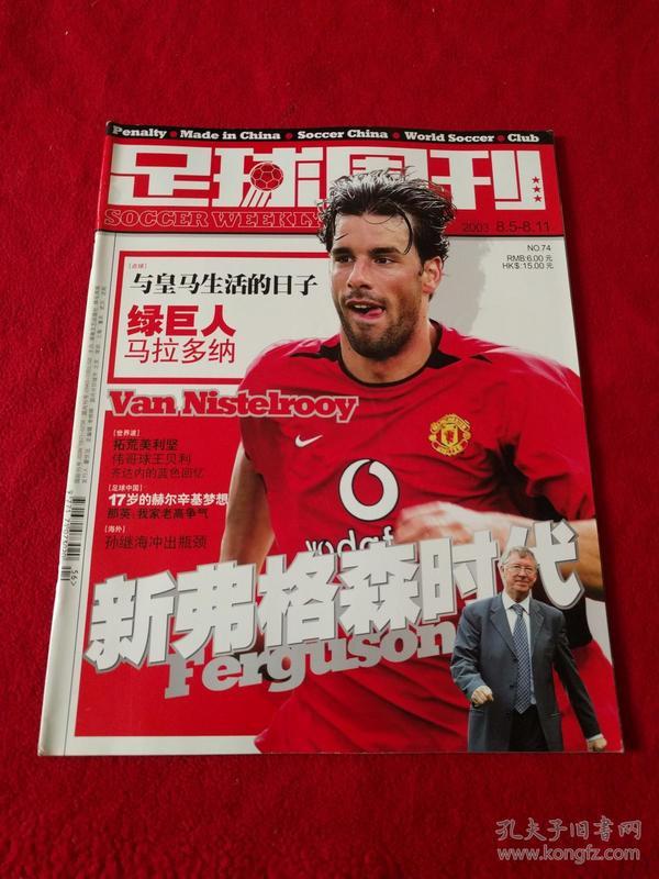 足球周刊-2003年总第74期    无赠品