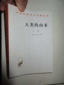 人类的由来(上册)(汉译世界学术名著丛书 )