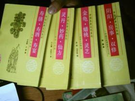 中国长寿文化系列:金龟 蟠桃 灵芝     阴阳 房事 双修  灵丹 妙药 仙方  寿膳 寿酒 寿宴  4本        BB