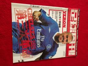 足球周刊-2003年总第75期    无赠品