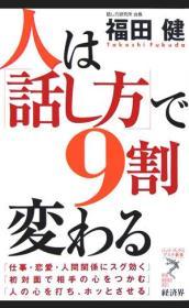 日文原版书 人は「话し方」で9割変わる (リュウ・ブックスアステ新书) 福田健