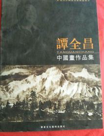 谭全昌中国画作品集