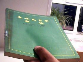 森林昆虫学原理【代售】