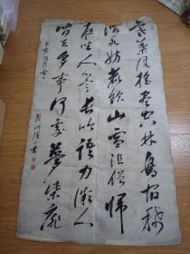 清代日本【月洲漫士】书法超大一幅,164X93厘米