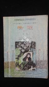 【老课本怀旧收】2001年版:九年义务教育三年制初级中学教科书 物理 第二册