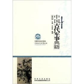 古代军事史话古代军事典籍