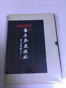 龟阜斋藏砚录 精装有函套