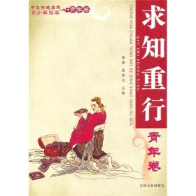 中华传统美德青少年读本·青年卷:求知重行